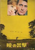 Darling Lili - Japanese Movie Poster (xs thumbnail)