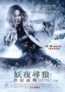 Underworld Blood Wars - Chinese Movie Poster (xs thumbnail)