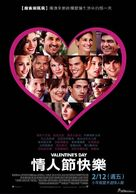 Valentine's Day - Taiwanese Movie Poster (xs thumbnail)