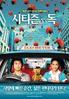 Mah nakorn - South Korean Movie Poster (xs thumbnail)