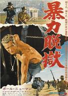 Cool Hand Luke - Japanese Movie Poster (xs thumbnail)