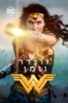 Wonder Woman - Israeli Movie Cover (xs thumbnail)