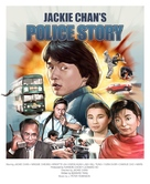 Police Story - poster (xs thumbnail)