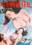 Intimidades de una cualquiera - Japanese Movie Poster (xs thumbnail)