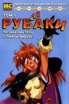 """""""Sureiyâzu"""" - Russian Video release poster (xs thumbnail)"""