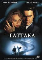 Gattaca - Russian DVD movie cover (xs thumbnail)