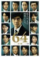 Rokuyon: Zenpen - Japanese DVD cover (xs thumbnail)