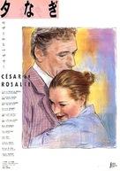 César et Rosalie - Japanese Movie Poster (xs thumbnail)