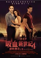The Twilight Saga: Breaking Dawn - Part 1 - Hong Kong Movie Poster (xs thumbnail)