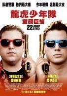 22 Jump Street - Taiwanese Movie Poster (xs thumbnail)