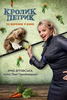 Peter Rabbit - Ukrainian Movie Poster (xs thumbnail)