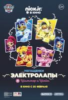 """PAW Patrol"" - Russian Movie Poster (xs thumbnail)"