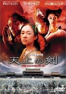 Shu shan zheng zhuan - Japanese Movie Cover (xs thumbnail)