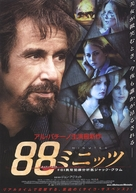 88 Minutes - Japanese Movie Poster (xs thumbnail)