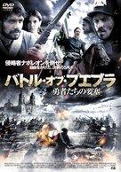 Cinco de Mayo: La batalla - Japanese Movie Cover (xs thumbnail)