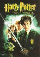 Harry Potter and the Chamber of Secrets - Turkish Movie Cover (xs thumbnail)