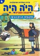 """""""Il était une fois... la vie"""" - Israeli Movie Cover (xs thumbnail)"""