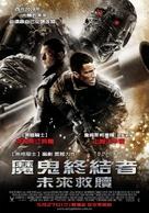 Terminator Salvation - Taiwanese Movie Poster (xs thumbnail)