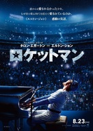 Rocketman - Japanese Movie Poster (xs thumbnail)