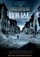 The Pianist - South Korean Movie Poster (xs thumbnail)