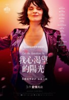 Un beau soleil int rieur movie poster for A l interieur movie