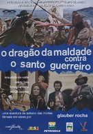 O Dragão da Maldade contra o Santo Guerreiro - Brazilian Movie Cover (xs thumbnail)