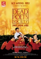 Dead Poets Society - South Korean Re-release movie poster (xs thumbnail)
