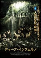 Indigenous - Japanese Movie Cover (xs thumbnail)