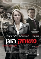 Fair Game - Israeli Movie Poster (xs thumbnail)