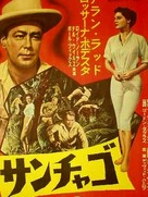 Santiago - Japanese Movie Poster (xs thumbnail)