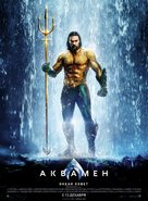 Aquaman - Russian Movie Poster (xs thumbnail)