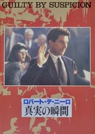 Guilty by Suspicion - Japanese Movie Poster (xs thumbnail)