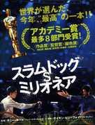 Slumdog Millionaire - Japanese Movie Poster (xs thumbnail)