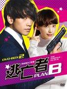 """Domangja: Plan B"" - South Korean DVD movie cover (xs thumbnail)"