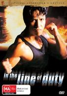 Wong Ka Si Sei IV: Sik Gik Sing Yan - Australian DVD cover (xs thumbnail)