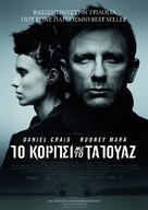 The Girl with the Dragon Tattoo - Greek Movie Poster (xs thumbnail)