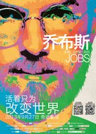 jOBS - Chinese Movie Poster (xs thumbnail)