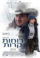 Wind River - Israeli Movie Poster (xs thumbnail)