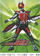 """Kamen Rider Den-O"" - Japanese Movie Poster (xs thumbnail)"