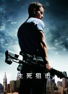 Shooter - Chinese Movie Poster (xs thumbnail)