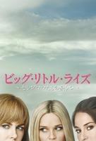 """Big Little Lies"" - Japanese Movie Poster (xs thumbnail)"