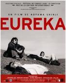 Yurîka - French Movie Poster (xs thumbnail)