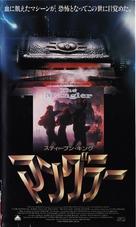 The Mangler - Japanese VHS cover (xs thumbnail)