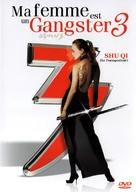 Jopog manura 3 - French DVD cover (xs thumbnail)