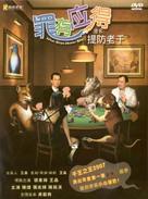 Tai fong lo chin - Chinese Movie Cover (xs thumbnail)