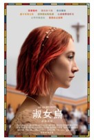 Lady Bird - Taiwanese Movie Poster (xs thumbnail)
