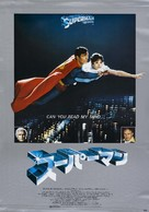 Superman - Japanese Movie Poster (xs thumbnail)