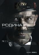 """""""Rodina"""" - Russian Movie Poster (xs thumbnail)"""