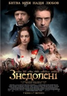 Les Misérables - Ukrainian Movie Poster (xs thumbnail)