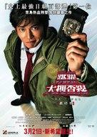 Odoru Daisôsasen the Final: Aratanaru kibô - Hong Kong Movie Poster (xs thumbnail)